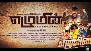 Ezhumin Official Trailer   Vivek, Devayani, Prem, Alagamperumal   VP Viji