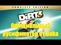 Dirt 3 официальный русификатор от Buka👍