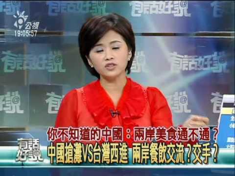 09/7/3 你不知道的中國(5):兩岸飲食文化大不同 1/6