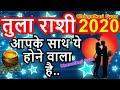 तुला राशि 2020 राशिफल,Tula Rashi 2020 Rashifal in Hindi , Libra Horoscope ,राशिफल 2020