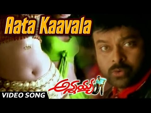 Annayya: 'Aatakavala paata kavala...' song!