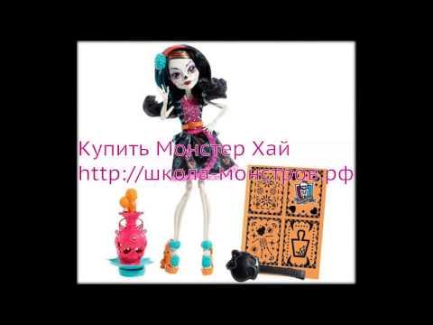 Видео как сделать все для кукол монстр хай - Astro-athena.Ru