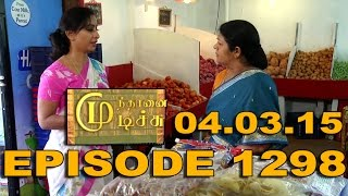 Mundhanai Mudichu 04-03-2015 Suntv Serial | Watch Sun Tv Mundhanai Mudichu Serial March 04, 2015
