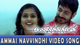 Ammai Navvindhi Video Song - Andamaina Manasulo