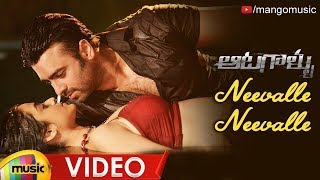 Neevalle Neevalle Full Video Song | Aatagallu