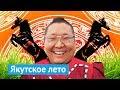 Лето в Якутии: танцы, кони, Ысыах и Егор