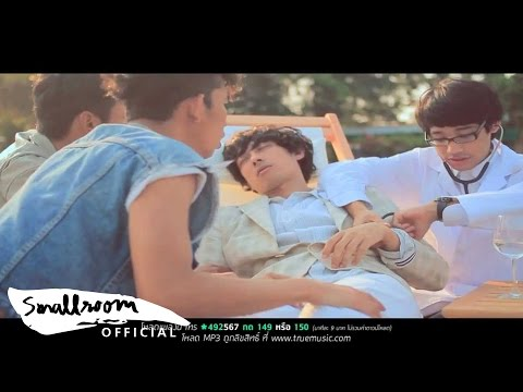 The Jukks - เค็ม [Official Music Video]