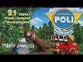 Робокар Поли - Рой и пожарная безопасность - Очень страшное землетрясение (серия 21)