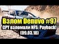 Взлом Denuvo #97 (09.03.18). CPY взломали Need for Speed Payback!