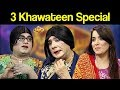 3 Khawateen Special | Syasi Theater - 20 May 2019