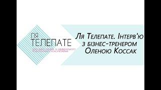 Ля Телепате. Інтерв'ю з бізнес-тренером Оленою Коссак