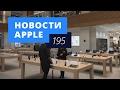 Новости Apple, 195 выпуск: Apple Shop в ЦУМе, акции Apple и Planet of the Apps
