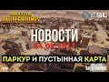 Паркур и новая карта / Новости PUBG / PLAYERUNKNOWN'S BATTLEGROUNDS ( 23.08.2017 )