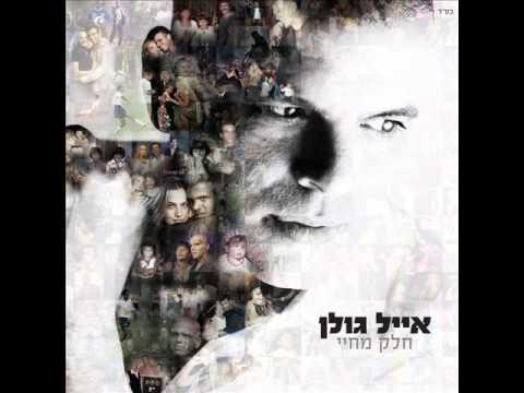 אייל גולן מתפוצץ בגללך Eyal Golan
