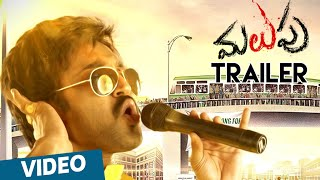Malupu Official Theatrical Trailer