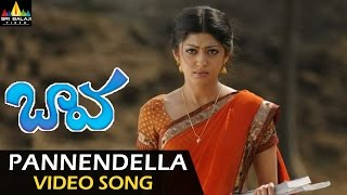 Pannendella Praayam Song - Baava Movie
