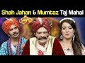 Shah Jahan & Mumtaz Taj Mahal | Syasi Theater | 17 October 2018