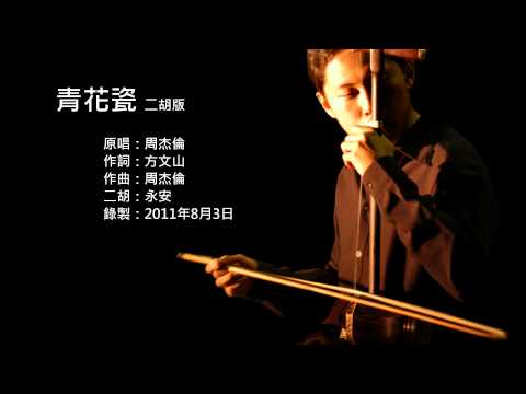 周杰倫-青花瓷 二胡版 by 永安 Jay Chou - Blue and White Porcelain (Erhu Cover)