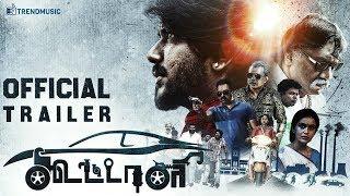 Koottali - Official Trailer | SK Mathi | Sathish, Krisha Kurup | TrendMusic