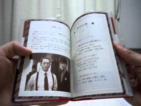 杉下右京手帳2011