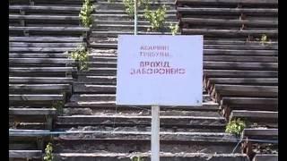 Проблемы стадиона в Житомире