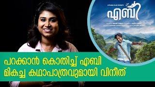 Nivin Pauly launches trailer of Vineeth Sreenivasan Movie Aby | Movie Bite