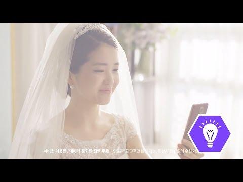 SK Telecom '100 Years' CF