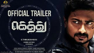 Gethu - Official Trailer