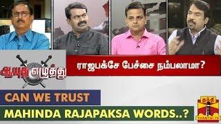 """Ayutha Ezhuthu : Debate on """"Can We Trust What Mahinda Rajapaksa Says..?"""" 29-12-2014 Thanthitv Show   Watch Thanthi Tv Ayutha Ezhuthu : Debate on """"Can We Trust What Mahinda Rajapaksa Says..?"""" Show December 29, 2014"""