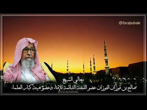 ما هو التشدد في الدين العلامة الشيخ صالح بن فوزان الفوزان