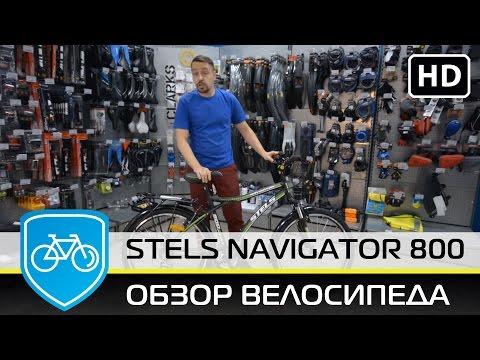 STELS Navigator 800 V 26 (2015)