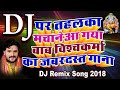 DJ Remix Bhojpuri Baba Vishwakarma Puja Song FULL HD 2019