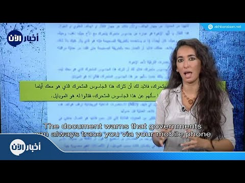 شاهد بالفيديو: وثائق خاصة من حاسوب احد مقاتلي داعش - أخبار الآن