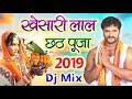 Khesari Lal Yadav chhath puja 2019 Dj Song || New Bhojpuri Chhath Dj Remix Songs 2019 || Chhath DJ