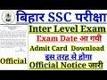 बिहार SSC Inter Level official Exam Date आ गयी। जल्दी Admit card Download करो यहाँ से।