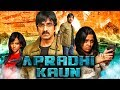 Apradhi Kaun (Dongala Mutha) 2018 New Released Hindi Dubbed Full Movie  Ravi Teja, Charmme Kaur