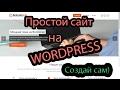 Простой сайт на движке WordPress. Создай сам) Урок по созданию сайта