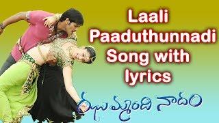 Laali Paaduthunnadi Song With Lyrics - Jhummandi Naadam
