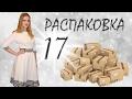 Распаковка №27 и примерка 17 посылок с Алиэкспресс и RICHE | одежда, украшения, косметика