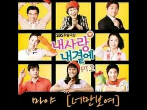 OST Stay With Me My Love(Maya-Only Look At You)with lyrics