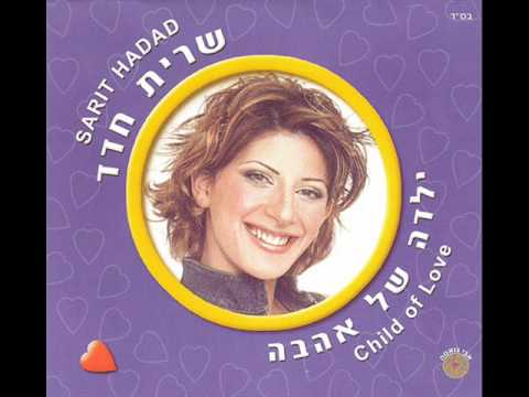 שרית חדד - אתה תותח - Sarit Hadad - Ata totach