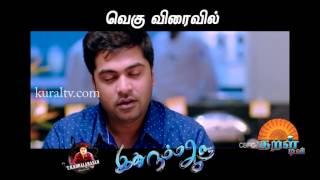 Idhu Namma Aalu Trailer 05