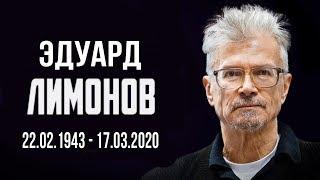 Эдуард Лимонов. История одной борьбы