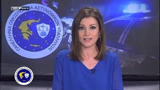 Αστυνομία & Κοινωνία 24-02-2020