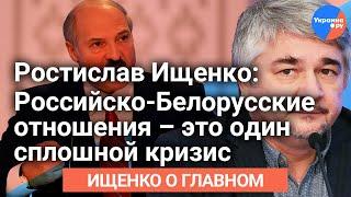 #Ищенко_о_главном : подробно о Российско-Белорусском кризисе (01.02.2020 05:06)