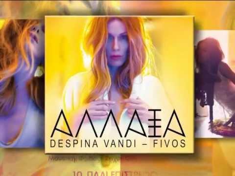 DESPINA VANDI - CD Allaxa (TV commercial spot)