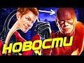 УДЛИНЯЮЩИЙСЯ ЧЕЛОВЕК В 4 СЕЗОНЕ! [Новости] / Флэш l The Flash