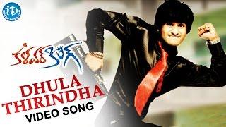 Dhula Thirindha Video Song - Kalavar King