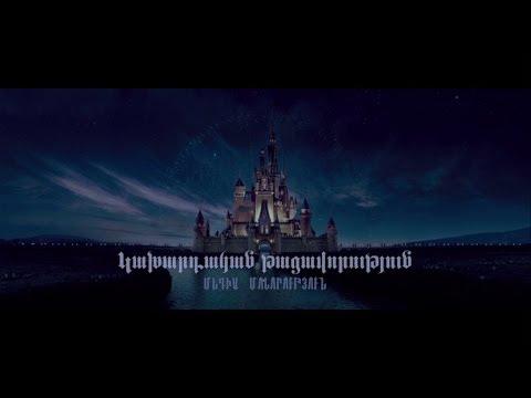 ԹԵՄԱ 7 - Կախարդական թագավորություն