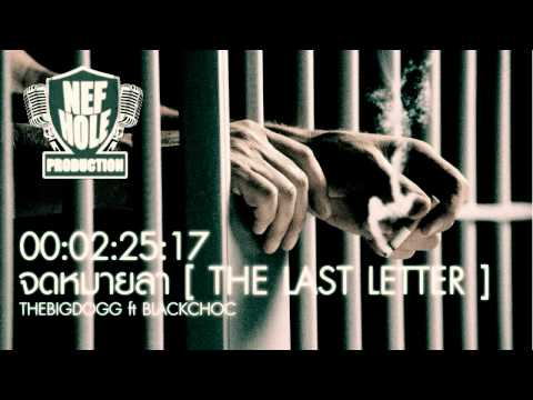 [ THAI RAP ]จดหมายลา(THE LAST LETTER) - THEBIGDOGG ft BLACKCHOC [NEFHOLE]